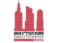 ועידת הנדלן 2012